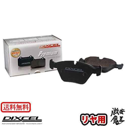 ■DIXCEL(ディクセル) オペル ヴィータ (XN系) 1.8 16V XN180 OPEL VITA (XN系) ブレーキパッド リア P タイプ