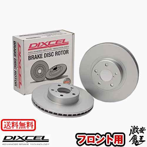 ■DIXCEL(ディクセル) サーブ 9-5 3 EB308 SAAB ブレーキローター フロント PD TYPE