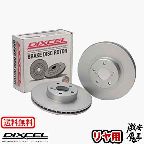 ■DIXCEL(ディクセル) サーブ 9-5 3 EB308 SAAB ブレーキローター リア PD TYPE