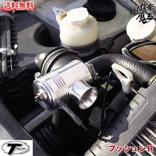 ■TAKE OFF テイクオフ アルトワークス HA12S プッシュンR ブローオフ 軽自動車パーツ