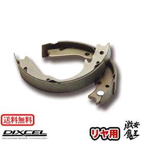 ■DIXCEL(ディクセル) ADバン VY11 VFY11 VGY11 VEY11 AD VAN 99/6〜08/12 リア ブレーキシュー RGX タイプ 激安魔王