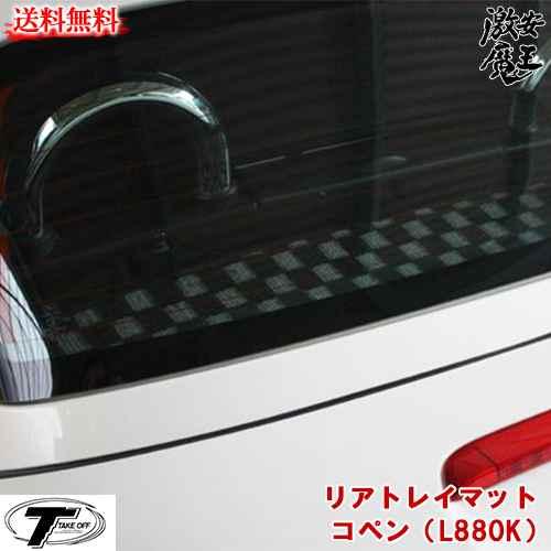 ■TAKE OFF テイクオフ コペン(COPEN) L880K リアトレイマット コペン(L880K) ラゲッジマット 軽自動車パーツ