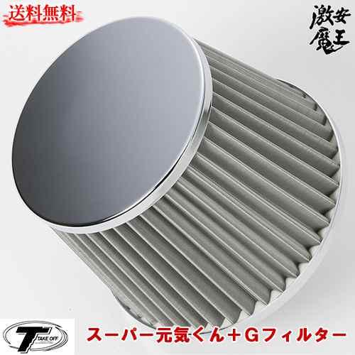 ■TAKE OFF テイクオフ ミラターボ L700S スーパー元気くん+Gフィルター インテーク 軽自動車