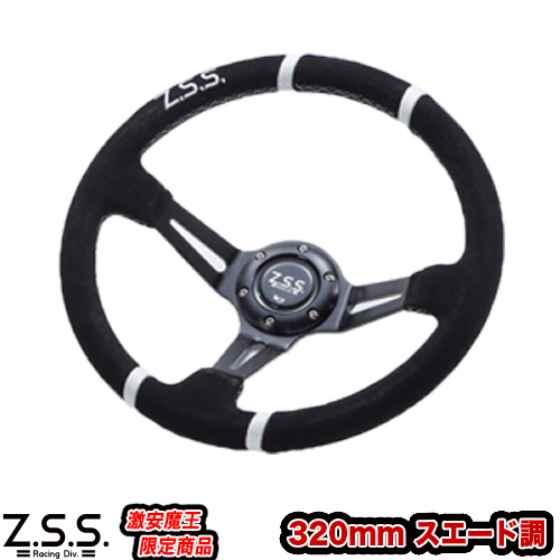 Z.S.S. ZSS ステアリング ハンドル Type D2 タイプ D2 ディープコーン スエード調 φ32 320mm STD320S2