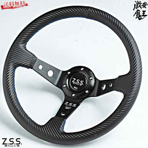 ●あす楽 Z.S.S. ZSS Type D ディープコーン スポーツステアリング φ35 カーボン調 ブルーステッチ仕様 汎用品 カー用品 自動車パーツ