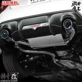 ■柿本改 6MT FT-86 FR FA20(NA) マフラー 排気系パーツ ClassKR('10年加速騒音規制対応モデル) カキモトレーシング 激安魔王
