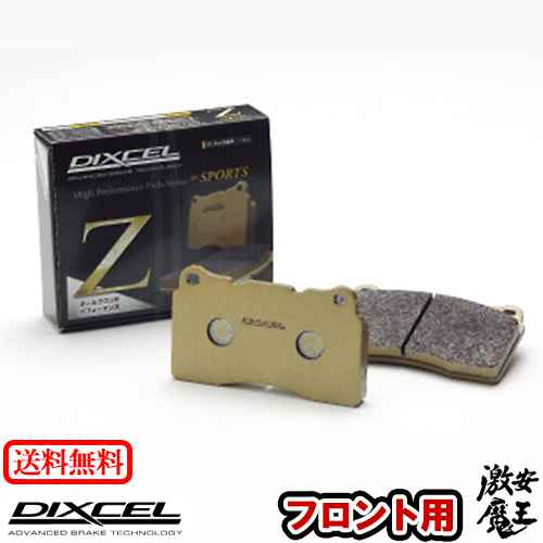 ■DIXCEL(ディクセル) サーブ 9-5 2.0/2.3/3.0 TURBO EB205/EB235/EB308 SAAB ブレーキパッド フロント Z タイプ