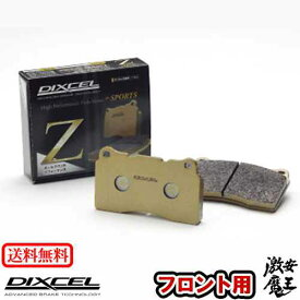 ■DIXCEL(ディクセル) プジョー 208 1.2 A9HM01/A9CHM01 PEUGEOT ブレーキパッド フロント Z タイプ 激安魔王