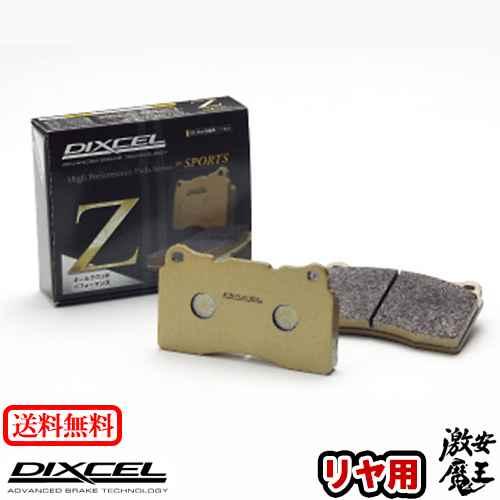 ■DIXCEL(ディクセル) オペル ヴィータ (XN系) 1.8 16V XN180 OPEL VITA (XN系) ブレーキパッド リア Z タイプ