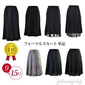 ブラックフォーマル 単品スカート 選べるスカート 9号-15号 ウエストゴム入り ロング 膝下丈 大きいサイズ 119au2f/127au2f6/204am6-1/120am8-1/230am8,9-3