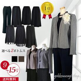 【上下サイズ別OK♪ 選べるボトムス2枚】日本製素材高品質 セレモニースーツ3点セット サイズが選べる ロングスカート パンツスーツ 結婚式 卒業式 入学式 お宮参り 顔合わせ フォーマル ママスーツ 母 ミセス 祖母 服装 【ブラック・ブラウン】 250a/251b(am4-3n)