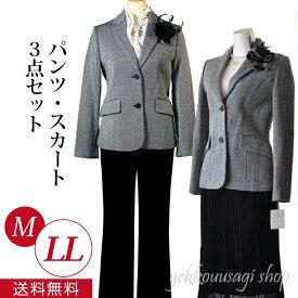 【今だけプレゼント付】人気のツイードジャケット 選べるウエストサイズ スカート&パンツ(M/L/LL) 3点セット 着回し千鳥ウール混 ロングジャケットウエストゴムパンツ 母スーツ ママスーツ 20代/30代/40代/50代/60代 JK8021(au1fST上/p2f)-P7140-305