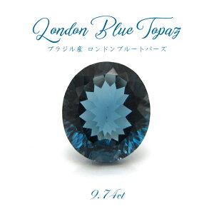 【1点物】 ロンドンブルートパーズ LondonBlueTopazルース 黄玉 9.74ct 人気 青 ロンドンの空 深青色 ブラジル産 天然石 パワーストーン 11月誕生石 可愛い カワイイ かわいい アクセ きれい ネック