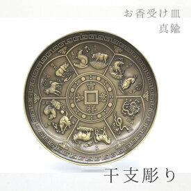 置物 彫り物 お香受け皿 さざれ皿 真鍮製 干支 約10cm