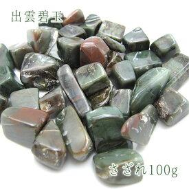さざれ100g 出雲碧玉 天然石 パワーストーン 日本の石 日本銘石 カワセミ かわせみ