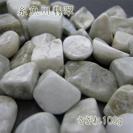 大粒さざれ100g 糸魚川翡翠 天然石 パワーストーン カワセミ かわせみ