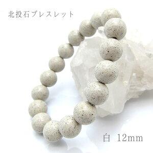 北投石 ブレスレット 白 ホワイト 12mm玉 天然記念物 放射性 ラジウム 鉛重晶石 健康運 お守り パワーストーン 天然石 カワセミ かわせみ