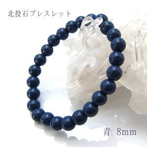 北投石 ブレスレット ブルー 青 8mm玉 天然記念物 放射性 ラジウム 鉛重晶石 健康運 お守り パワーストーン 天然石 カワセミ かわせみ
