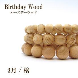 生まれた月を象徴する樹 バースデーウッド 3月 檜 ブレスレット10mm カワセミ かわせみ