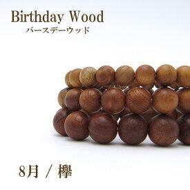 生まれた月を象徴する樹 バースデーウッド 8月 欅 ブレスレット12mm カワセミ かわせみ