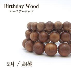 生まれた月を象徴する樹 バースデーウッド 2月 胡桃(くるみ) ブレスレット8mm カワセミ かわせみ