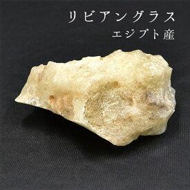 リビアングラス原石 172.4g 1点物 リビアンデザートグラス リビアングラス 天然石 パワーストーン メンズ レディース ガラス 隕石 宇宙 ガラス質 癒し 送料無料