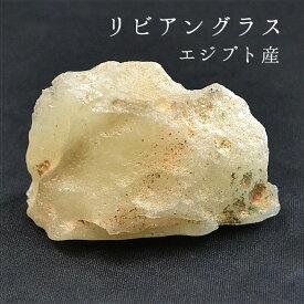 リビアングラス原石 98.3g 1点物 リビアンデザートグラス リビアングラス 天然石 パワーストーン メンズ レディース ガラス 隕石 宇宙 ガラス質 癒し 送料無料