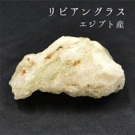 リビアングラス原石 66.6g 1点物 リビアンデザートグラス リビアングラス 天然石 パワーストーン メンズ レディース ガラス 隕石 宇宙 ガラス質 癒し 送料無料