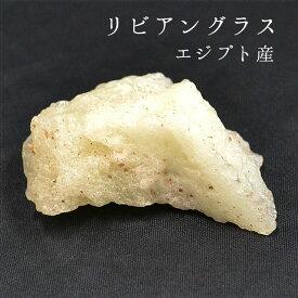 リビアングラス原石 67.6g 1点物 リビアンデザートグラス リビアングラス 天然石 パワーストーン メンズ レディース ガラス 隕石 宇宙 ガラス質 癒し 送料無料