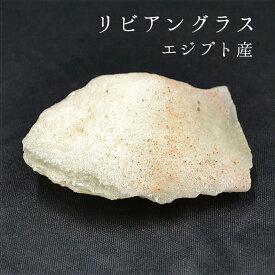 リビアングラス原石 57.2g 1点物 リビアンデザートグラス リビアングラス 天然石 パワーストーン メンズ レディース ガラス 隕石 宇宙 ガラス質 癒し 送料無料