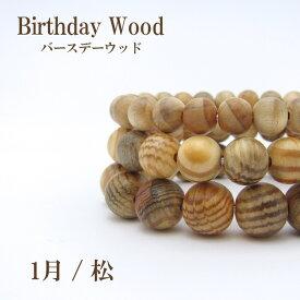 生まれた月を象徴する樹 バースデーウッド 1月 松 ブレスレット8mm カワセミ かわせみ