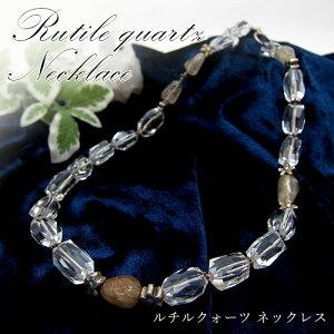 【1点もの】ネックレス necklace ルチルクォーツ 金紅石入り水晶 Rutile quartz 水晶 デザインネックレス 大振り ブラジル産 天然石 パワーストーン 【送料無料】カワセミ かわせみ
