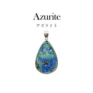 【一点もの】【送料無料】アズライト ペンダントトップ アズロマラカイト アクセサリー 925 藍銅鉱 Azurite ブラジル産 天然石 パワーストーン カワセミ かわせみ