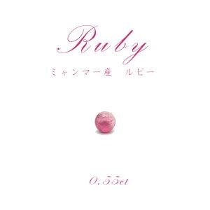【一点もの】 ルビー Ruby ルース 紅玉7月誕生石 天然石 パワーストーン ミャンマー産 カワセミ かわせみ
