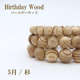 生まれた月を象徴する樹 バースデーウッド 5月 杉 ブレスレット10mm カワセミ かわせみ
