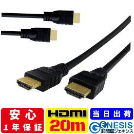 【HDMI ケーブル 20m】当日発送 新規格!2.0規格対応HDMIケーブル 【送料無料】 20.0m 2000cm Ver.2.0 ★1年相性保証★ 3D対応 ハイスペック ハイスピード iphone 19+1 業務用 各種リンク対応 PS3 PS4 レグザリンク ビエラリンク フルハイビジョン 金メッキ 各種リンク対応