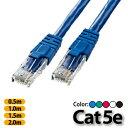 LANケーブル cat5e 0.5m 1m 1.5m 2.0m★送料無料★ 爪折れ防止付きLANケーブル 激安LANケーブル やわらかLANケーブル …