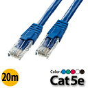 ★送料無料★LANケーブル 20m cat5e 爪折れ防止付きLANケーブル LANケーブル やらわかLANケーブル ストレートLANケー…
