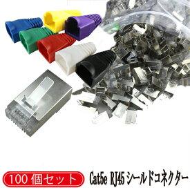 cat5【LANケーブル シールドコネクター】100個 シールド コネクター RJ45 CAT5 CAT6 RJ45 8極8芯【メ80】