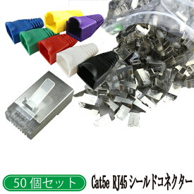 cat5【LANケーブル シールドコネクター】シールド コネクター RJ45 CAT5  RJ45 8極8芯【メ40】