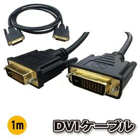 DVIケーブル 3m DVI/DVI DVI/HDMI ディスプレイ用ケーブル シングルリンク対応