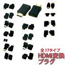 HDMI変換プラグ 【送料無料】HDMI変換プラグ 変換コネクター 変換ケーブル