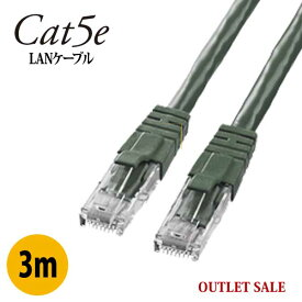 【LANケーブル cat5e 3m アウトレット】LANケーブル やらわかLANケーブル LANケーブル ストレートLANケーブル 黒 白 直輸入LANケーブル 訳ありLANケーブル outlet アウトレット 即日配送(O-*)【メ40】