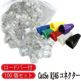 cat5 ロードバー付き【LANケーブル コネクター】100個 コネクター RJ45 CAT5 CAT6 RJ45 8極8芯【メ80】