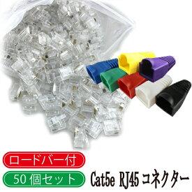 cat5【LANケーブル ロードバー付きコネクター】50個 コネクター RJ45 CAT5 CAT6 RJ45 8極8芯【メ40】