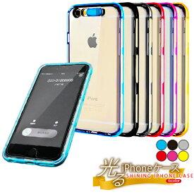 iPhone6s ケース iPhone6s Plus ケース iPhone6 ケース 耐衝撃 バンパー iPhone6ケース iPhone5 ケース iPhone6sケース iPhone6 Plus カバー iPhone 6 Plusケース iPhone6s iPhone6 ケース 着信 光るケース 【メ20】
