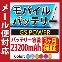 gs5800