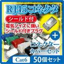 cat6【LANケーブル シールドコネクター】シールド コネクター RJ45 CAT5 CAT6 RJ45 8極8芯【メ40】