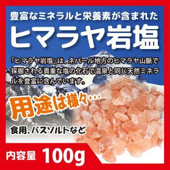 【送料無料】ヒマラヤ岩塩 食用 クリスタル 100g バスソルト ピンク 浄化 【メ15】