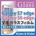 【改良版】【Galaxy S8 edge plus/Galaxy S7 edge/Galaxy S6 edge】新色追加 新型ギャラクシーS8/ギャラクシーS8...